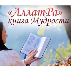 «АллатРа» — книга о духовном развитии личности и всего общества