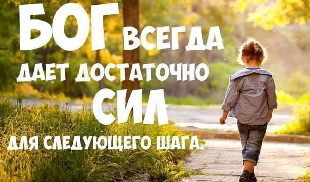 Бога верит в тебя - просто нужно выбирать Его, а не дьявола