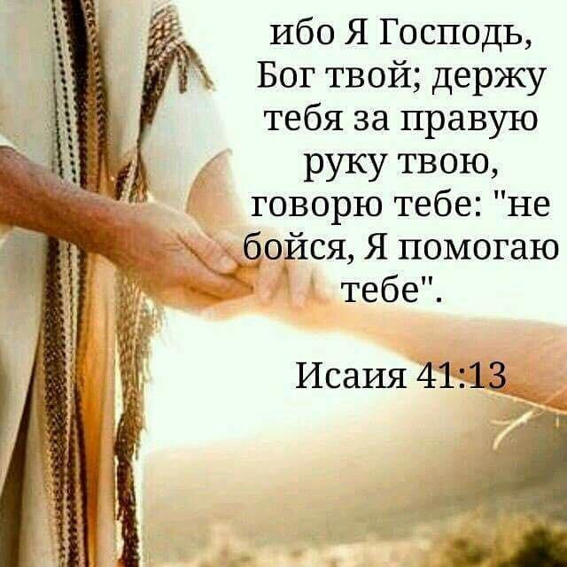 Исаия 41:13