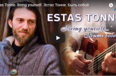 Очень приятное интервью с Эстасом Тоннэ, в котором реальные практики делятся личным духовным опытом
