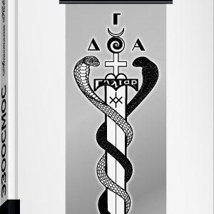 «Эзоосмос. Исконный Шамбалы» — книга о Воинах Света и тёмных силах