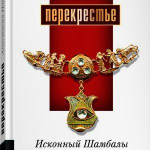 «Перекрестье. Исконный Шамбалы» — книга, в которой раскрывается правда об истории России с начала XX столетия
