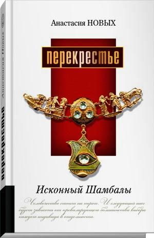 Скачать книгу Перекрестье Исконный Шамбалы Анастасии Новых
