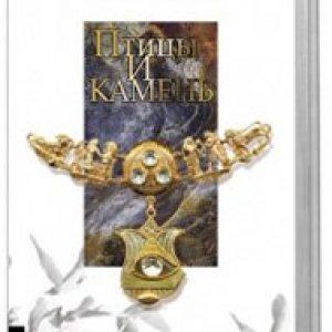 «Птицы и камень. Исконный Шамбалы» — книга о том, почему важно быть настоящим Человеком