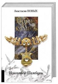 Скачать книгу Птицы и камень Исконный Шамбалы