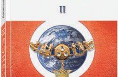 «Сэнсэй 2. Исконный Шамбалы» книга о святом Агапите, который возродил православие к Жизни