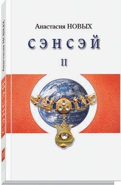 Читать онлайн книгу Сэнсэй 2 Исконный Шамбалы