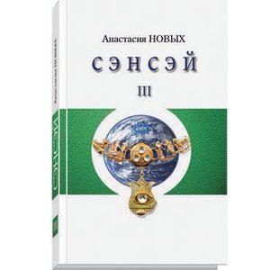 «Сэнсэй 3. Исконный Шамбалы» — книга о сатане