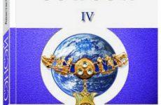 «Сэнсэй 4. Исконный Шамбалы» книга о РЕАЛЬНОЙ истории человечества