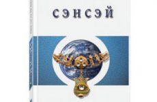 «Сэнсэй. Исконный Шамбалы» — книга об истинной сути духовного развития