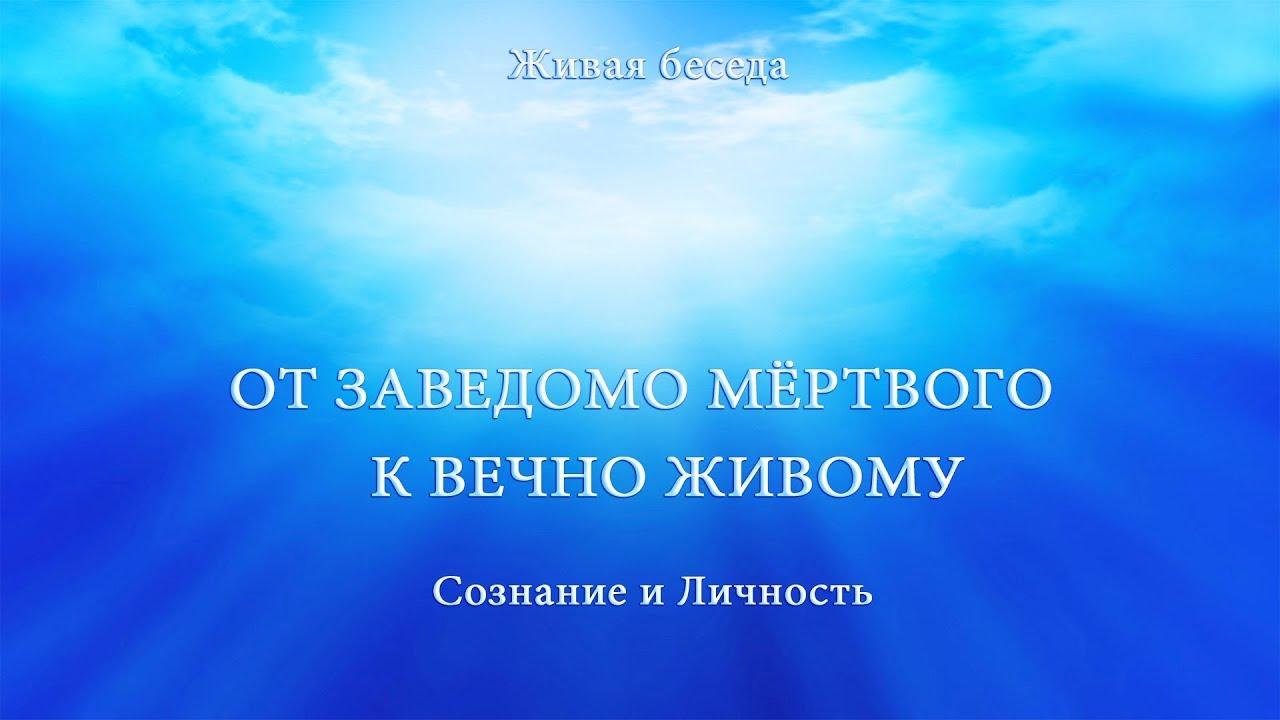 """Передача о духовном развитии """"Сознание и Личность. От заведомо мертвого к вечно Живому"""""""