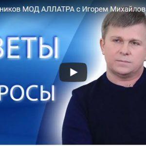 Видеозапись беседы на темы духовной работы над собой И. М. Данилова с участниками МОД «АллатРа»