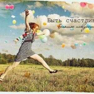 Простое человеческое счастье — возможно ли оно?