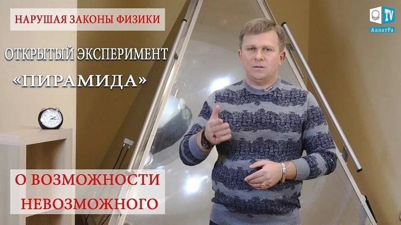 "Открытый эксперимент Пирамида в МОД ""АллатРа"""