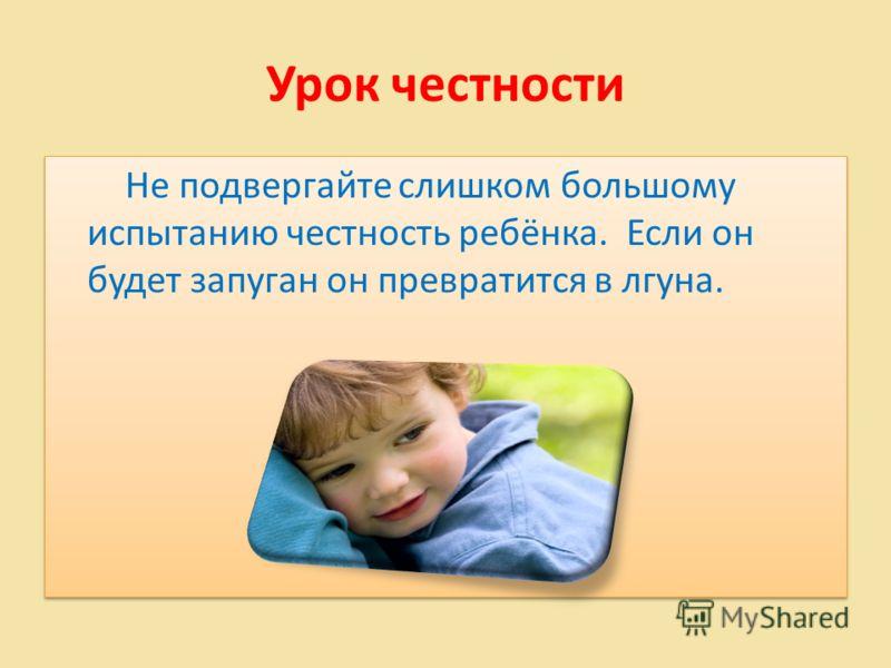 Честность и ребенок