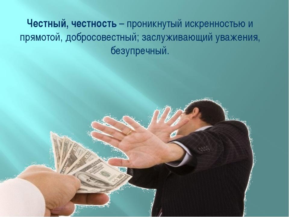Честный человек взяток не берет