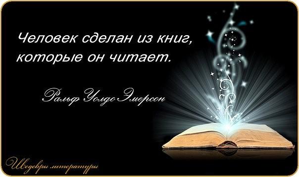 Человек сделан из книг которые он читает