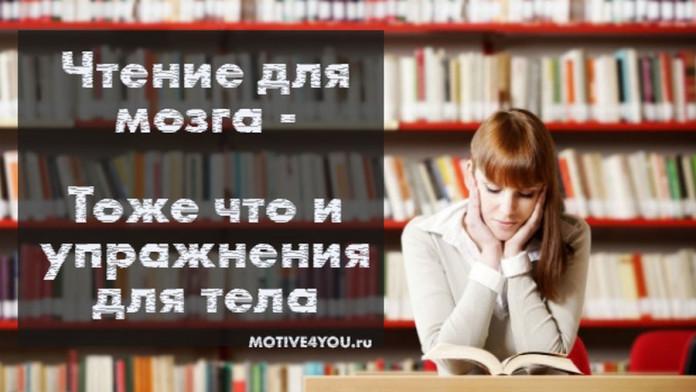 Чтение это упражнения для мозга