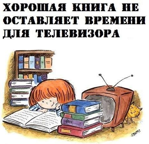 Хорошая книга не оставляет времени для телевизора