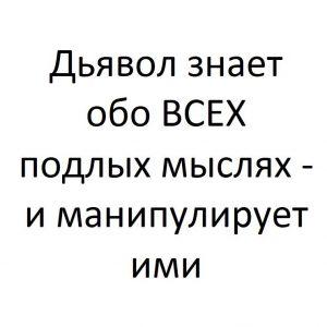 Дьявол не рискует никогда