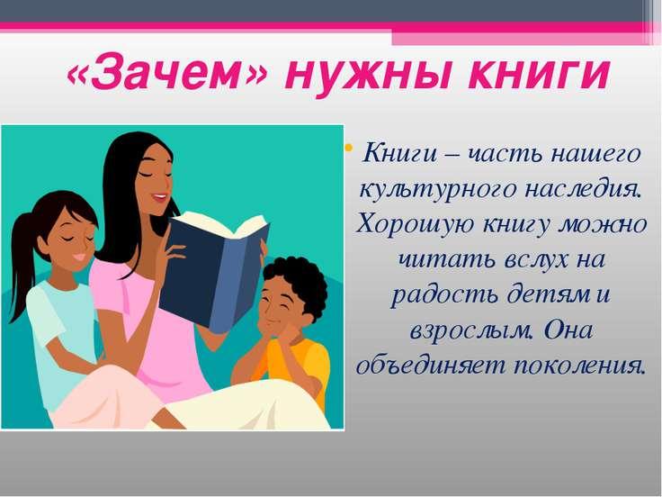Книги объединяют
