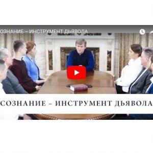 Видео (передача) «Сознание — инструмент Дьявола»
