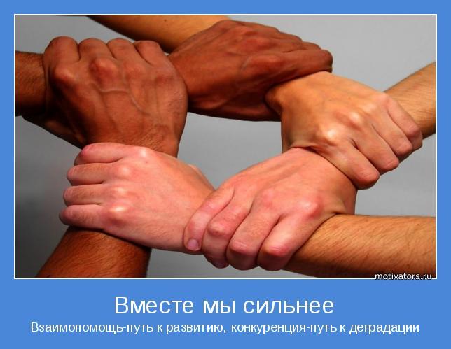 Вместе мы - сила. Конкуренция - путь к деградации!