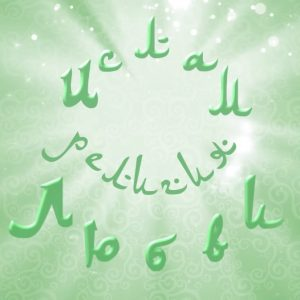 Ислам — религия любви. Видео