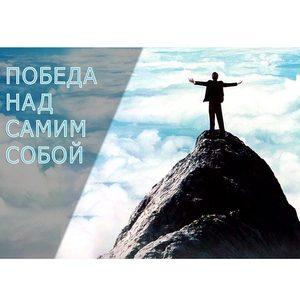 Видео-передача «Победа над собой» о работе над собой, просветлении, святости и духовной свободе