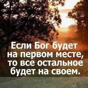 Если Бог на первом месте, то все остальное - на своем