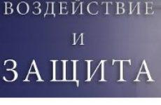 Видео-передача о несостоятельности современной психологии «ВОЗДЕЙСТВИЕ И ЗАЩИТА» с Игорем Михайловичем Даниловым