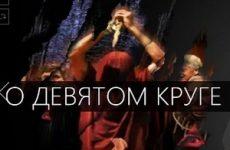 Видео-передача «О девятом круге (сатаны)»