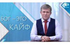 Видео-передача «Бог — это кайф» с И. М. Даниловым