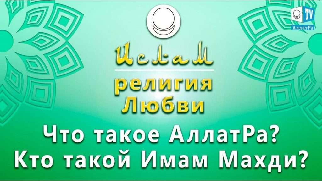 Что такое АллатРа? Кто такой Имам Махди?