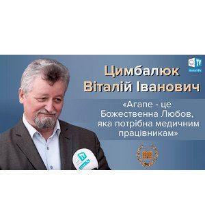 Цымбалюк Виталий Иванович, Президент НАМН Украины. Эксклюзивное интервью на АЛЛАТРА ТВ