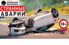 ДТП. Странные аварии на дорогах! Какие могут быть причины и как обезопасить себя и близких?