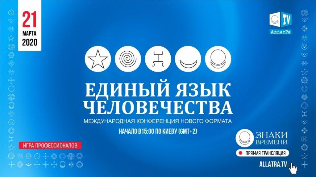 Единый язык Человечества. Международная конференция. 21 марта 2020