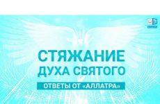 Как стяжать Святой Дух? Благодать Божья. Любовь и Благодарность Богу. Ответы от «АллатРа». Выпуск 2