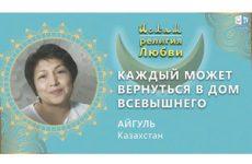 Видео влог Айгуль «Каждый может вернуться в дом Всевышнего»