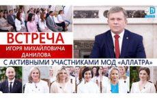 Видео встречи Игоря Михайловича Данилова с активными участниками МОД «АЛЛАТРА»