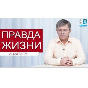 Видео «Правда жизни» от МОД «АллатРа»