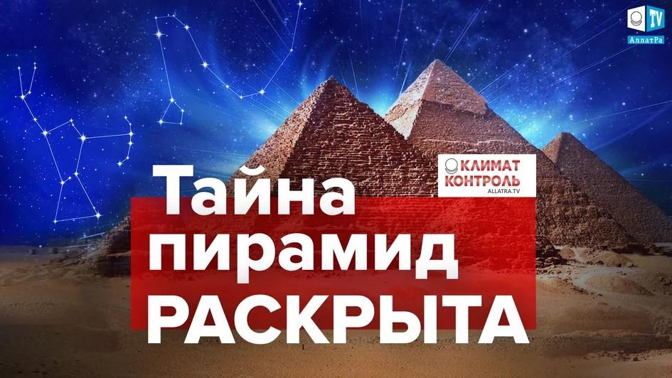 Предупреждение Пирамид! Смена цикла 12 000 лет. Начало катастроф!