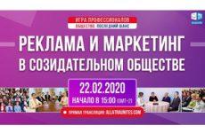 Реклама и маркетинг в Созидательном обществе. Игра профессионалов. 22 февраля 2020