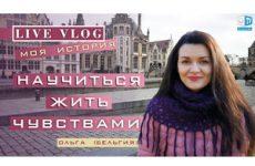 Видео о том, как АллатРа кардинально изменила к лучшему Жизнь Ольги из Бельгии