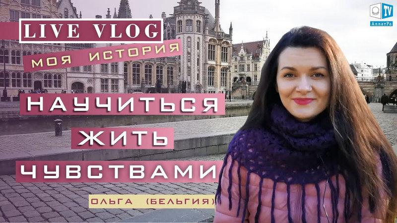 История о том, как АллатРа изменила Жизнь. Ольга (Бельгия). LIFE