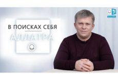 Видео-передача на тему «В поисках себя»