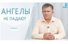 Видео-передача «Ангелы не падают» с И. М. Даниловым
