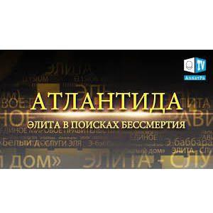 Правда об Атлантиде в видео-передаче «Атлантида. Элита в поисках Бессмертия»