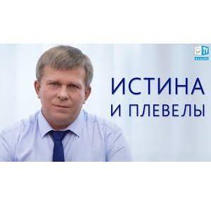 Видео-передача «Истина и плевелы»