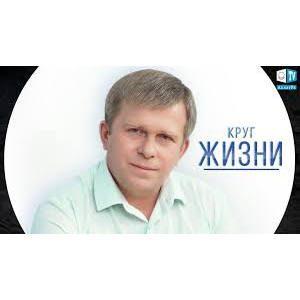 Видео-передача «Круг жизни»